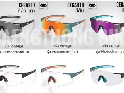 แว่นตา จักรยาน cateye