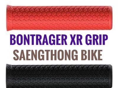 ปลอกมือ ปลอกแฮนด์ Bontrager รุ่น XR Grips