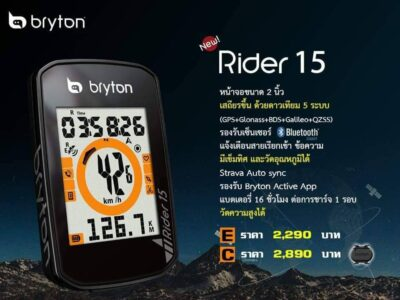 ไมล์ GPS