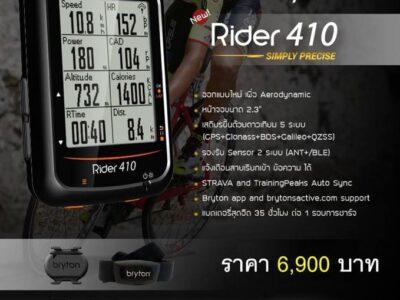 ไมล์ GPS Bryton