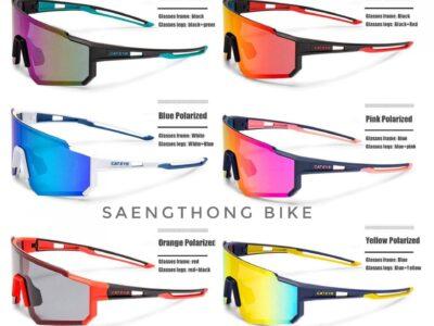 แว่นตาจักรยาน