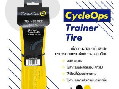 ยางเทรนเนอร์ CycleOps สำหรับซ้อมบนเทรนเนอร์