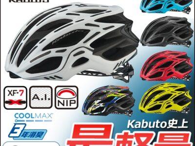 หมวก Kabuto รุ่น Flare