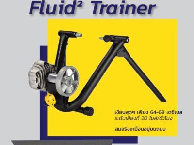 เทรนเนอร์ Saris Fluid 2 Trainer