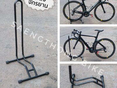 ขาตั้งจักรยาน