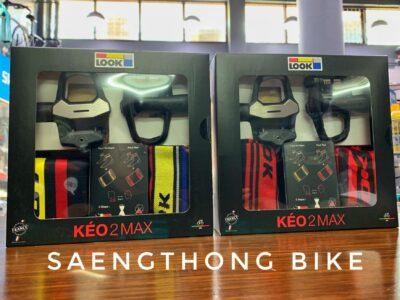 บันไดคลีตเสือหมอบ Look รุ่น Keo 2 Max