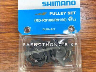 ลูกรอกตีนผี Shimano Dura-Ace R9100/R9150 Pulley Set