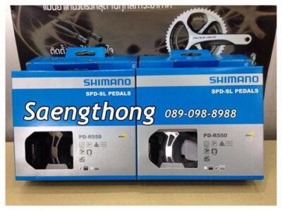 บันไดคลีตเสือหมอบ Shimano R550